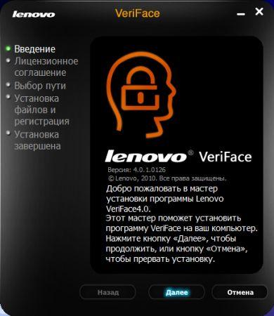 Lenovo Veriface Pro