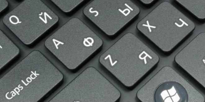 Клавиатура на Леново