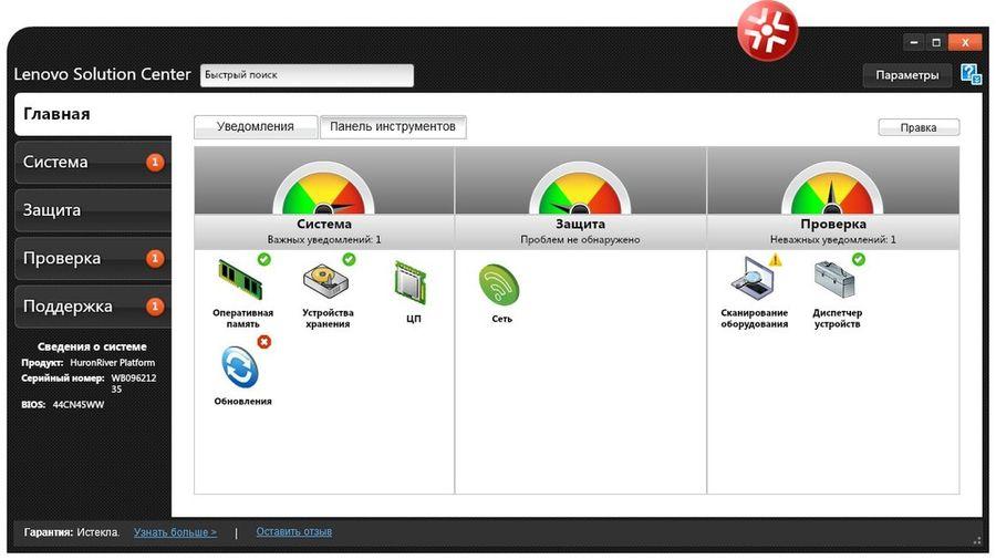 Софт Lenovo Solution Center
