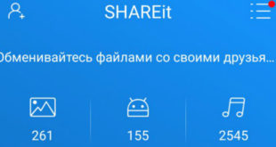 Софт Lenovo ShareIT