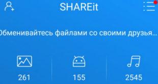 Софт Lenovo ShareIT