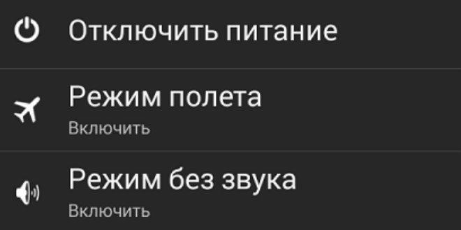 Отключается телефон Леново