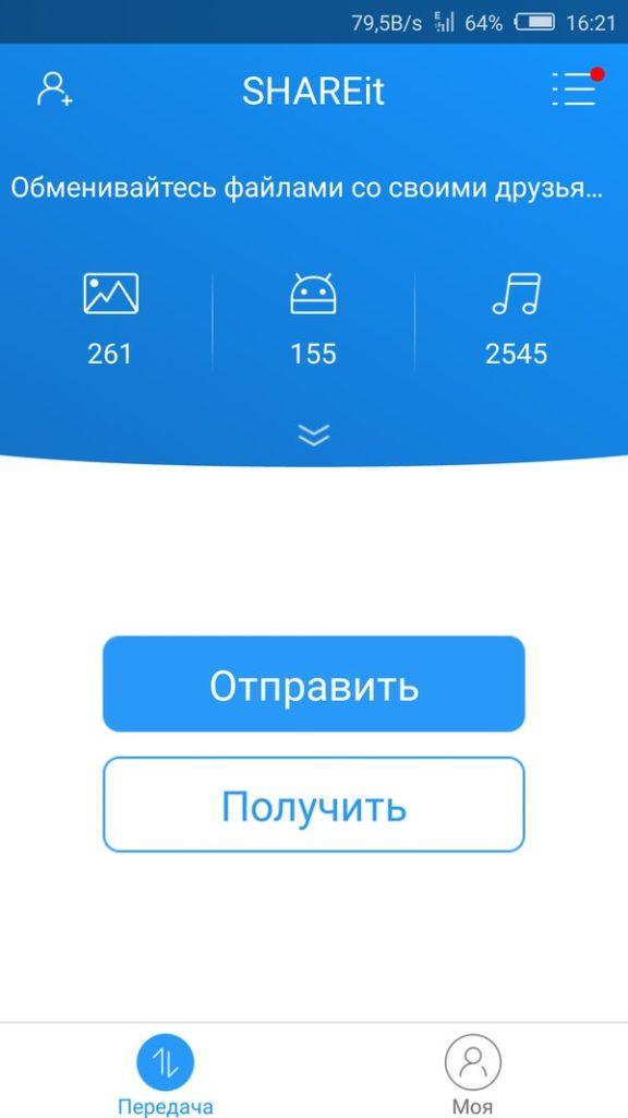 Программа Lenovo ShareIT