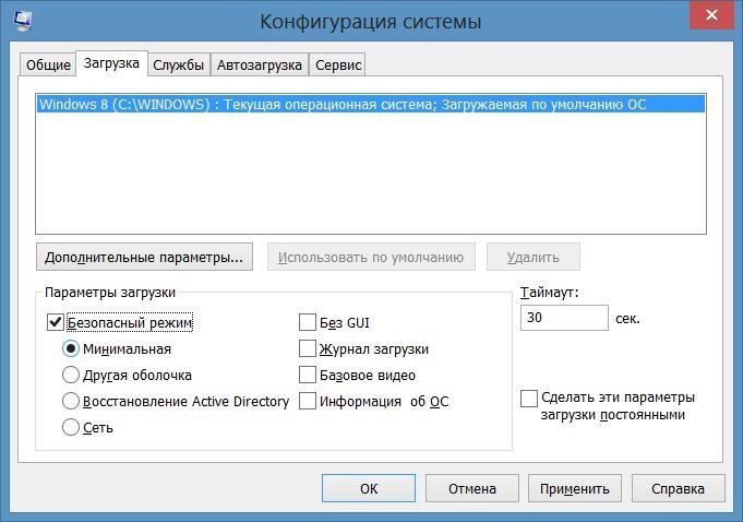 Безопасный режим через msconfig