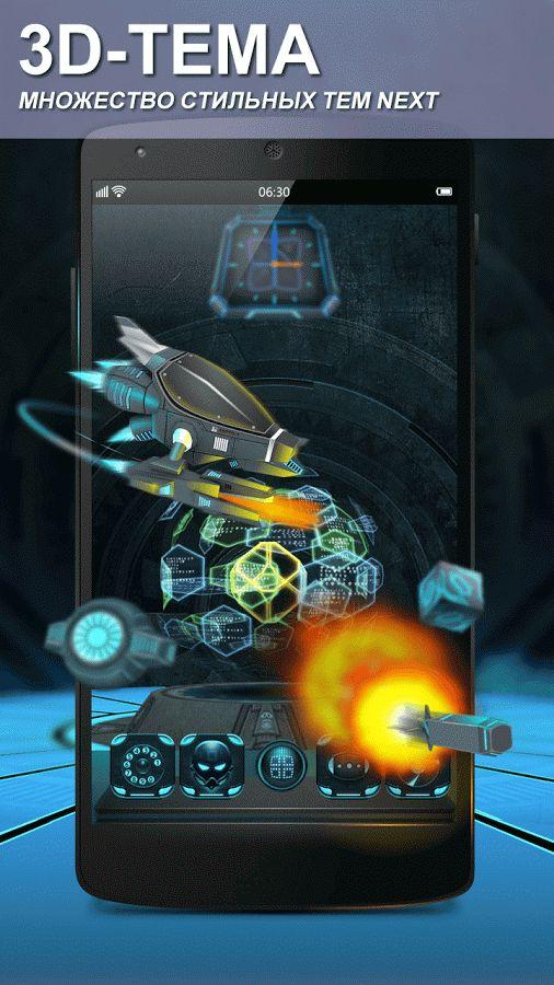 Next Launcher 3D для Леново