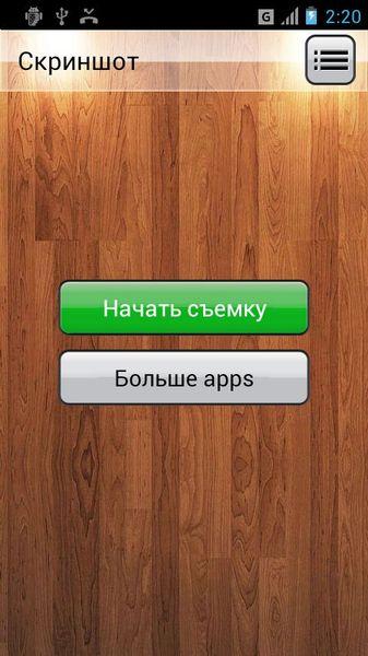 Программа для скриншотов на планшет
