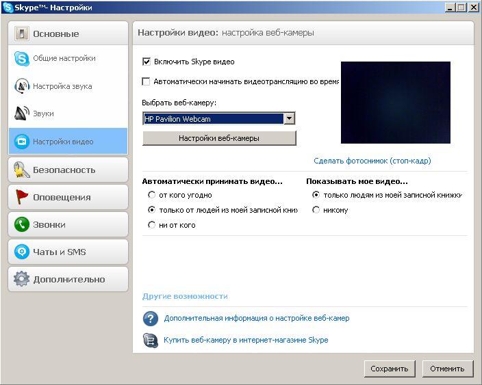 Веб-камера в скайпе